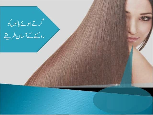 Hair fall solution in Lahore